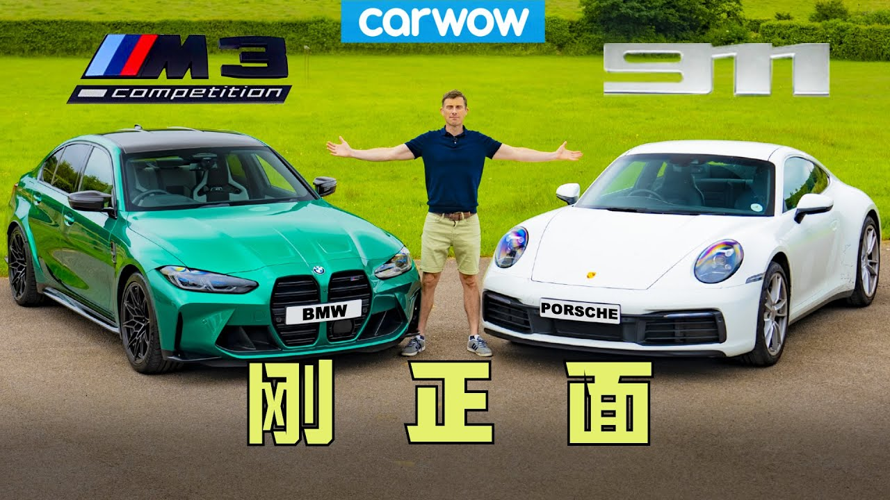 【Carwow中国】刚正面 全新宝马M3 vs 保时捷911卡雷拉 - 看完就知道买那个系列