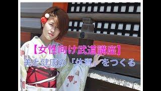 【女性向け武道講座】mihoの武道やってみた①
