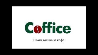 видео Бесплатная аренда кофемашин