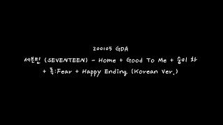 Download 세븐틴 (SEVENTEEN) Full Performance in GDA Day2