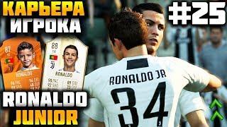 КАРЬЕРА ЗА ИГРОКА FIFA 19 #25 | КРИШТИАНУ РОНАЛДУ ДЖУНИОР | ФИНАЛЬНЫЙ МАТЧ ВМЕСТЕ С ОТЦОМ