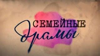 «Семейные Драмы» (04.06.15) 2 серия. Смотреть онлайн