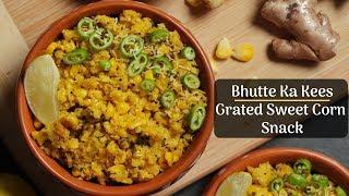 भुट्टे का कीज़ रेसिपी | Makai ki Khees / Grated Corn Snack Recipe | Sweet Corn Chivda