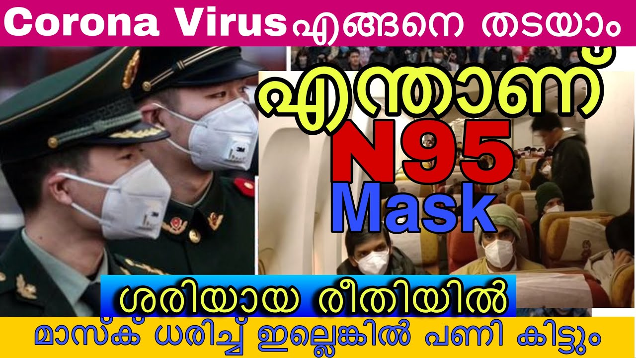 How to Prevent corona virus how to wear N95 mask Malayalam N95 മാസ്ക് ധരിച്ച് ഇല്ലെങ്കിൽ പണി കിട്ടും
