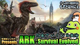 [LIVE] 【2017/6/15放送分:再放送】🐤ARK#01/03🐸未予習ド初見!恐竜サバイバル生活!実況がえるのARK: Surviv