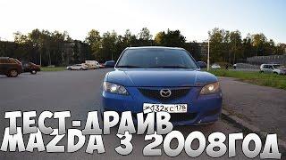 Тест-драйв Mazda 3 2008 год