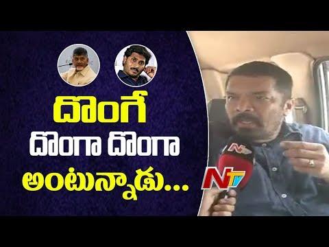 Posani Krishna Murali Serious Comments On CM Chandrababu Naidu || NTV