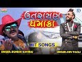 Jignesh Kaviraj, Dev Pagli - Uttarayan Dhamaka | Makar Sankranti Special | Hit Gujarati Songs