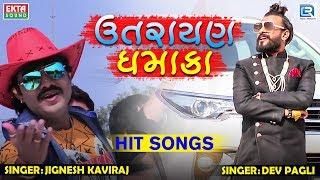 Jignesh Kaviraj, Dev Pagli - Uttarayan Dhamaka   Makar Sankranti Special   Hit Gujarati Songs
