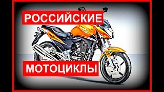 11 Российских мотоциклов: выбирай наше!