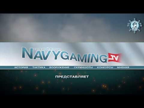 Крейсер Helena. V2 - Обзор корабля от Navygaming в ⚓ World Of Warships
