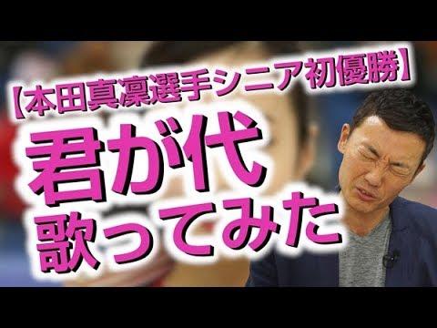 本田真凜選手かっこいい!「大人になったので、歌ってみました」