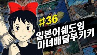 [일본어 쉐도잉]  '마녀배달부 키키'로 일본어 최강자…