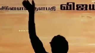 Thalapathy Vijay 46th Birthday Special Mashup | Master | Makkal Thalapathy Vijay