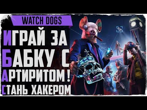 Watch Dogs Legion. Стань хакером и играй за кого хочешь!