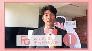 FG美妝大賞|鳳小岳 TOP1倒數揭曉!
