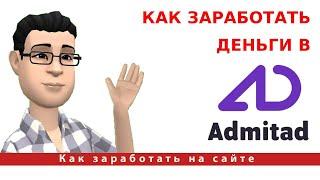 Как заработать деньги на партнерских программах в Admitad