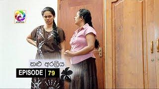 Kalu Araliya Episode 79  || කළු අරලිය   . . . | සතියේ දිනවල රාත්රී 10.00 ට ස්වර්ණවාහිනී බලන්න... Thumbnail