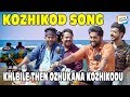 Kozhikode Song | Goodalochana Title Song | Gopi Sundar | Khalbile Thenozhukana Kozhikode