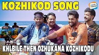 Kozhikode Song   Goodalochana Title Song   Gopi Sundar   Khalbile Thenozhukana Kozhikode