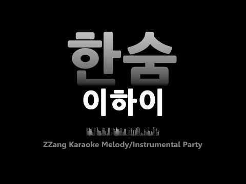 이하이(Lee Hi)-한숨(Breathe)(Instrumental) [MR/노래방/KARAOKE]