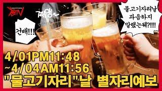 """[천문TV] """"별자리 4월 1일 (월) 물고기자리 날 예보"""""""