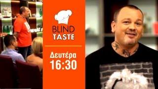 BLIND TASTE - trailer Δευτέρα 8.2.2016, στις 16:30