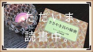 読書中 ブログ [黙読]「ささやき貝の秘密」[READ WITH ME VLOG] 2017/10/30