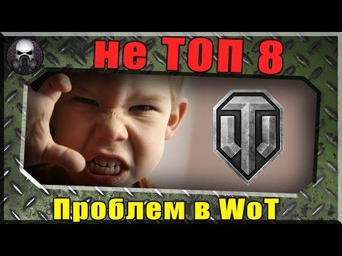 ТОП 8 проблем WoT, мешающих играть в удовольствие ~World of Tanks ~