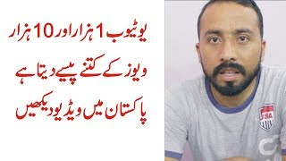How Much Youtube Pay on Ten Thousands Views in Pakistan|Complete Explanation in Urdu/Hindi