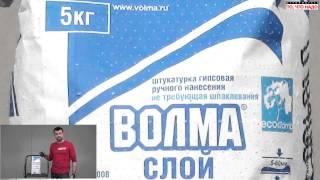 гипсовая штукатурка Волма Слой - купить штукатурку - штукатурка в Москве, Твери, Казани(, 2015-06-16T22:57:20.000Z)