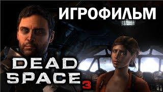 Dead Space 3 ИгроФильм (Game Movie)
