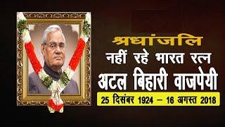 पूर्व प्रधानमंत्री  अटल बिहारी वाजपेयी का निधन