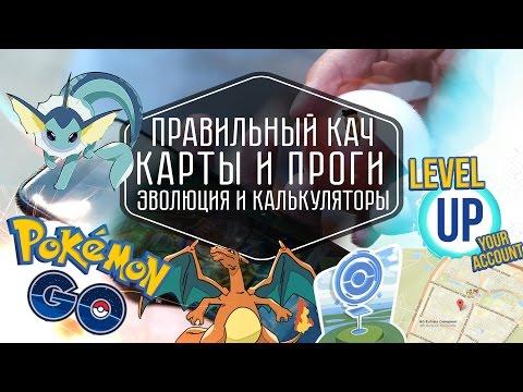 Грамотная и быстрая прокачка, усиление и эволюция в Pokemon GO. Секреты правильной игры от Rastafari