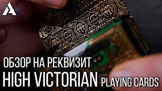 HIGH VICTORIAN PLAYING CARDS REVIEW   ОБЗОР НА КОЛОДУ КАРТ