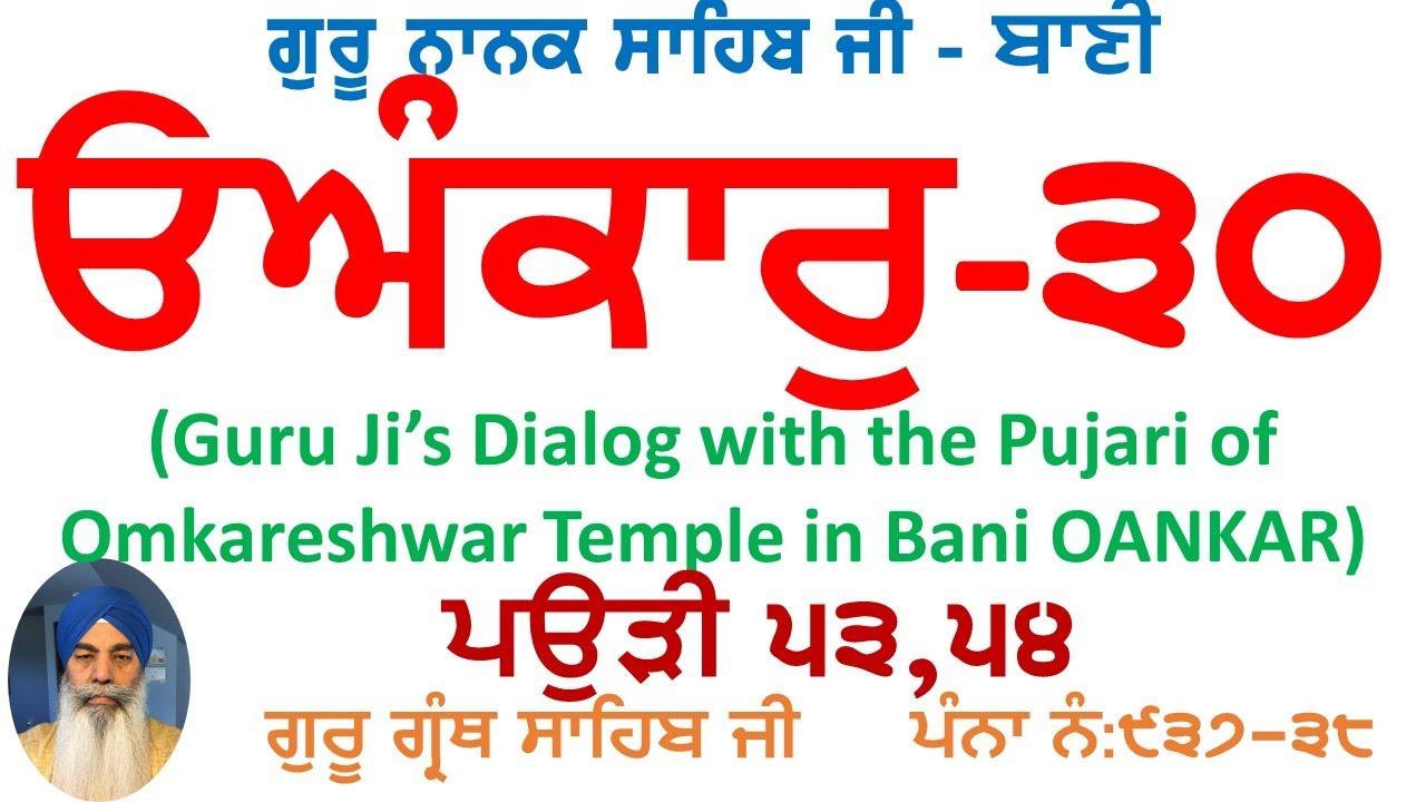 Repeat Bani OANKAR 30 Pauri 53,54 P 937-38 Giani Bachittar Singh by