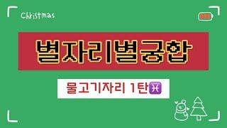 별자리별 궁합 [ 물고기자리  물병,물고기,양,황소,쌍둥이,게 ]