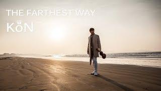 [Official M/V] The Farthest Way(더 파디스트 웨이) / Violinist KoN(바이올리니스트 콘)