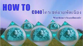 How to C040 Crochet hat /หมวกโครเชต์พัดเฉียง _ Mathineehandmade