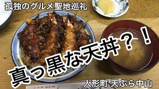 孤独のグルメ シーズン2第2話登場店 天ぷら中山 最寄り駅 人形町駅、茅...