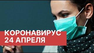 Последние новости о коронавирусе в России. 24 Апреля (24.04.2020). Коронавирус в Москве сегодня