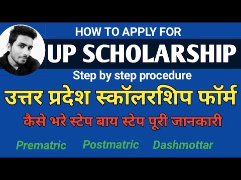 UP SCHOLARSHIP 2017-18|| HOW TO APPLY UP SCHOLARSHIP FORM | COMPLETE DETAILS[HINDI]