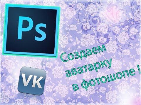 Как сделать аву для группы в фотошопе фото 480