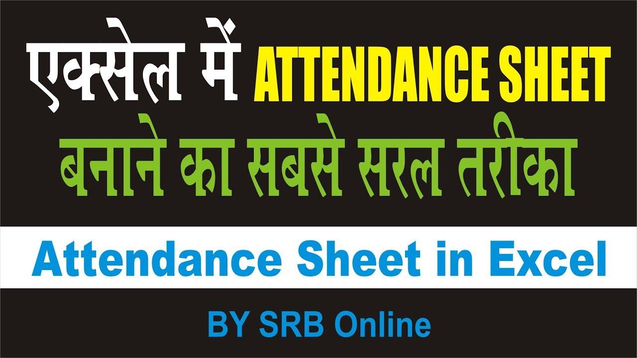 attendance sheet in excel by srb online attendance register in