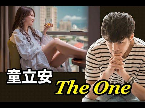 童立安 The One