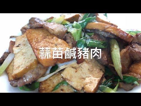 蒜苗鹹豬肉