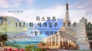 107회 세계일주 크루즈 미리보기 / 피스보트