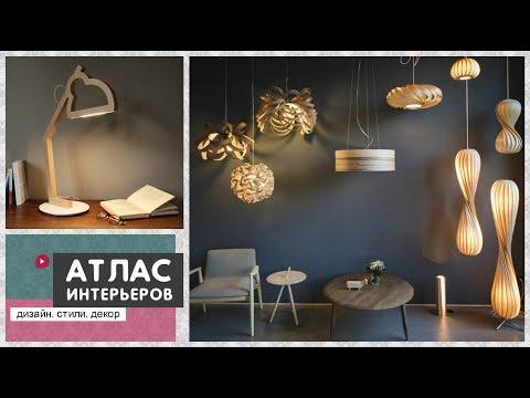 Светильник из дерева. Интересные идеи: деревянные лампы и люстры для дома