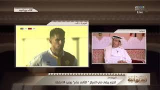 عبدالكريم الزامل - بسبب الاتحاد أصبحت مباريات الفرق المهددة بالهبوط أكثر متابعة #الديوانية