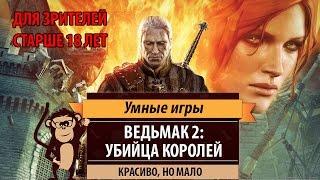 """Обзор игры """"Ведьмак 2: Убийца королей"""" (The Witcher 2: Assassins Of Kings) 2011 год"""